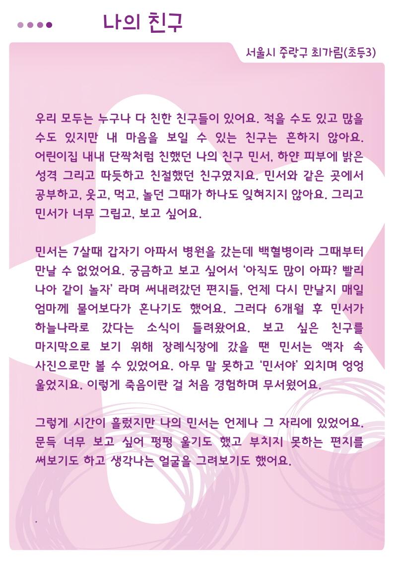 최우수상-최가림(나의친구).jpg