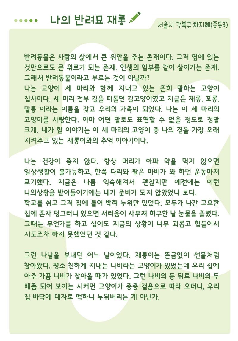 최우우상-차지혜(나의 반려묘 재롱).jpg
