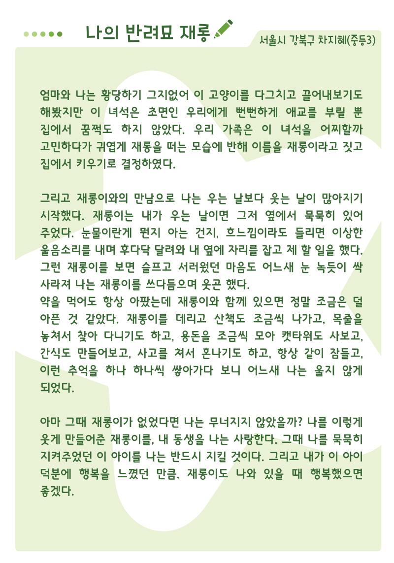 최우수상-차지혜(나의 반려묘 재롱)2.jpg