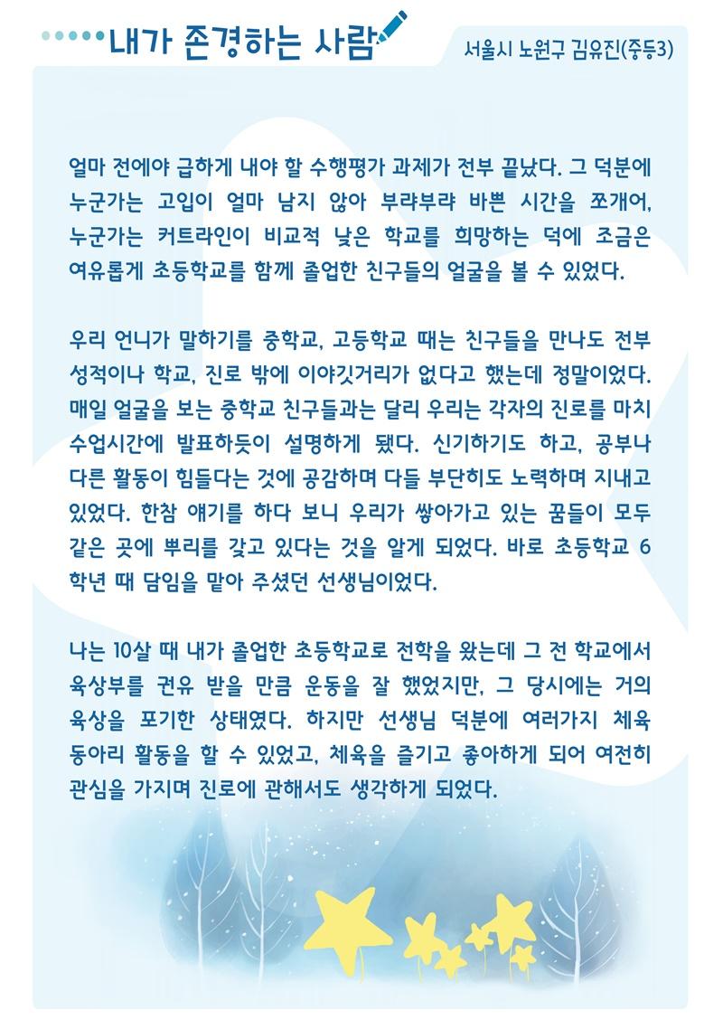 최우수상-김유진(내가존경하는사람).jpg