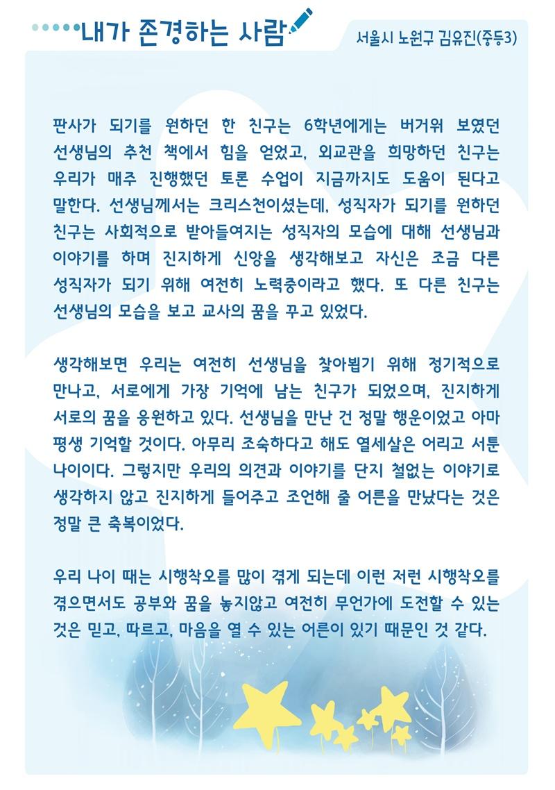 최우수상-김유진(내가존경하는사람)2.jpg